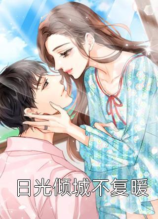 日光倾城不复暖小说
