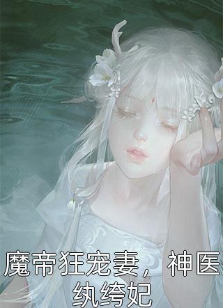 魔帝狂宠妻,神医纨绔妃小说