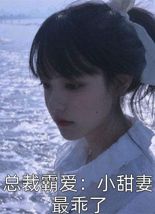 总裁霸爱:小甜妻最乖了小说