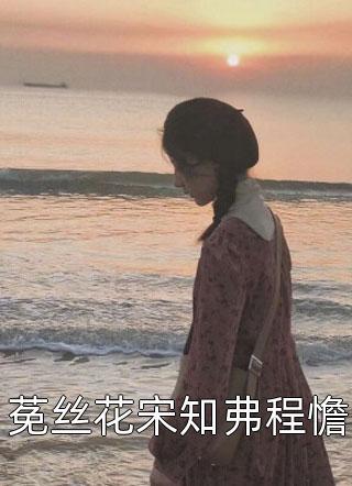 莬丝花宋知弗程憺小说