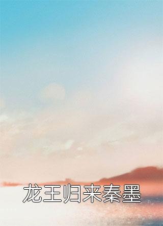 龙王归来秦墨小说