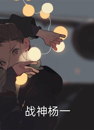 战神杨一小说