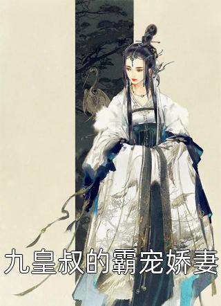 九皇叔的霸宠娇妻小说