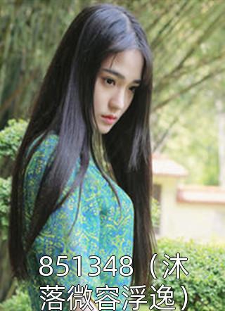 851348(沐落微容浮逸)小说