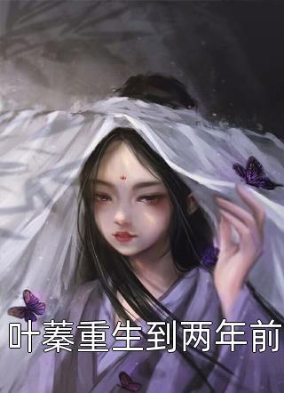 叶蓁重生到两年前小说