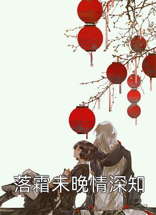 落霜未晚情深知小说