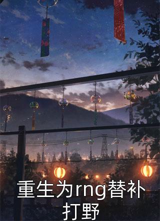 重生为rng替补打野小说