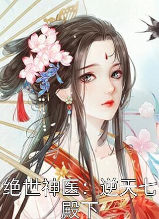 绝世神医:逆天七殿下小说