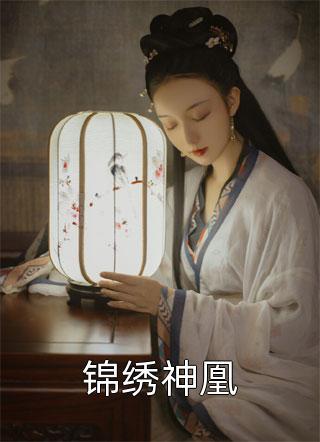 锦绣神凰小说