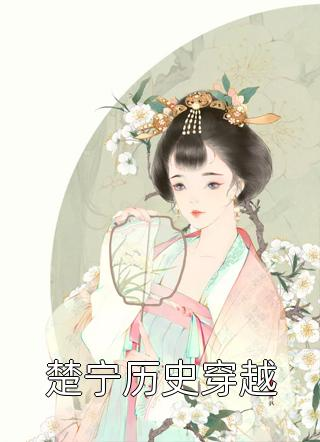 楚宁历史穿越小说