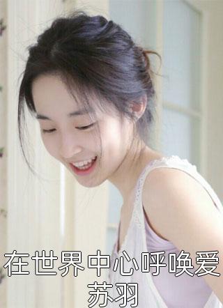 在世界中心呼唤爱苏羽小说