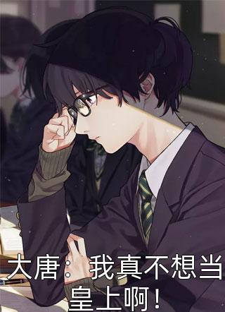 大唐:我真不想当皇上啊!小说