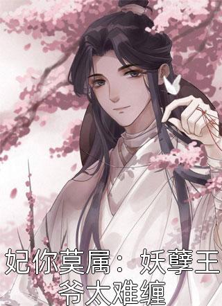 妃你莫属:妖孽王爷太难缠小说