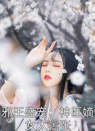 邪王盛宠:神医嫡女太嚣张小说