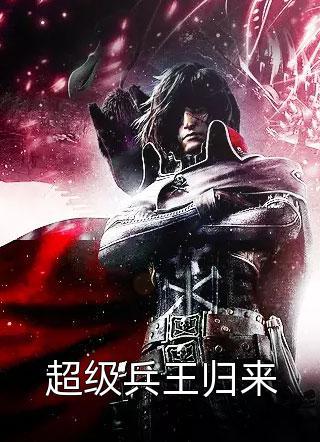 超级兵王归来小说