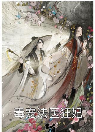 毒宠法医狂妃小说