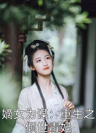 嫡女为谋:重生之倾世毒妃小说