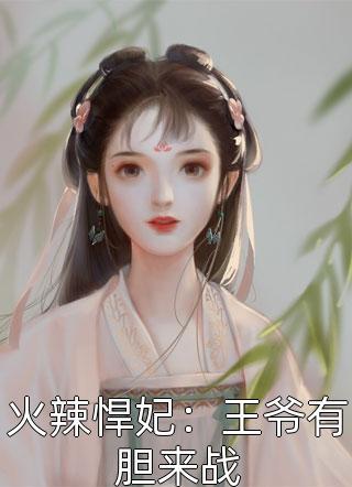 火辣悍妃:王爷有胆来战小说
