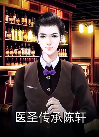 医圣传承陈轩小说