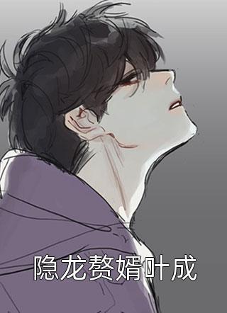 隐龙赘婿叶成小说