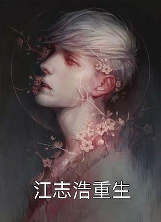 江志浩重生小说