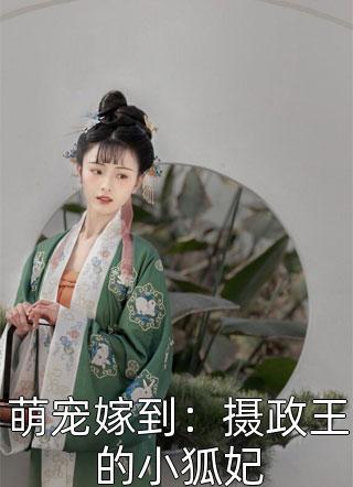 萌宠嫁到:摄政王的小狐妃小说