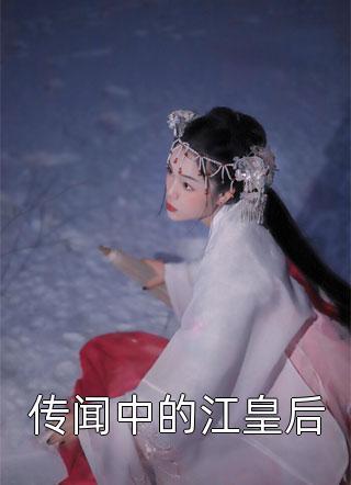 传闻中的江皇后小说