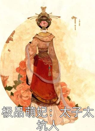 极品萌妃:太子太坑人小说