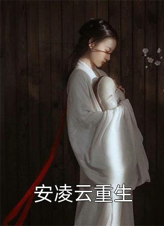 安凌云重生小说