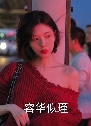 容华似瑾小说