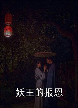 妖王的报恩小说