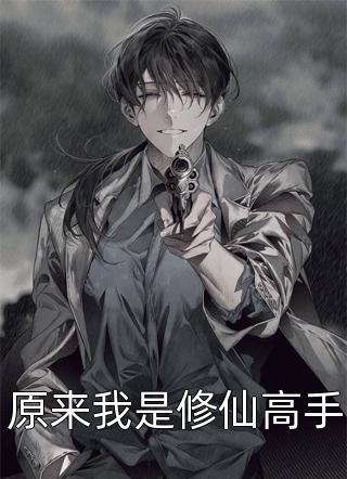 原来我是修仙高手小说