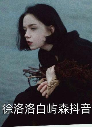 徐洛洛白屿森抖音小说