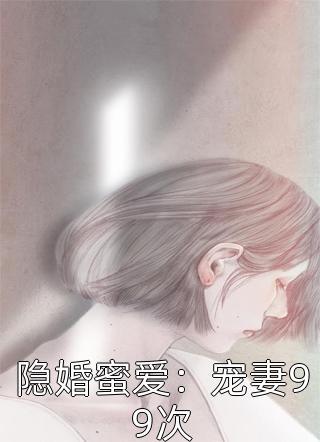 隐婚蜜爱:宠妻99次小说