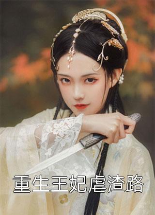 重生王妃虐渣路小说