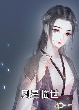 凤星临世小说