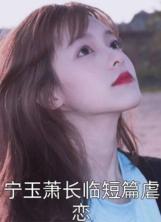 宁玉萧长临短篇虐恋小说