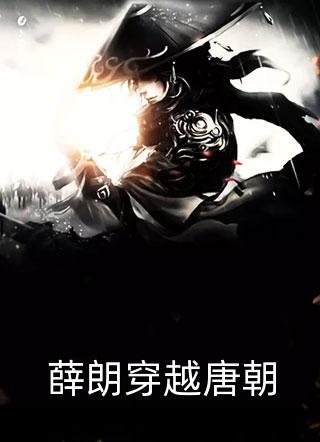 薛朗穿越唐朝小说