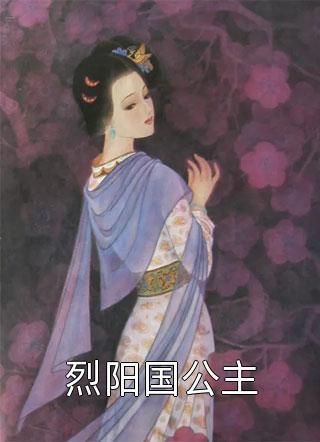 烈阳国公主小说