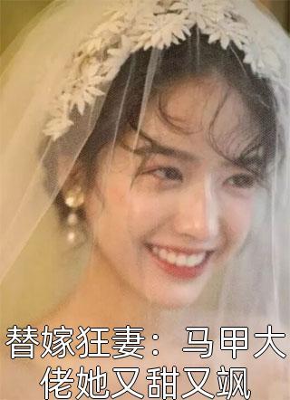 替嫁狂妻:马甲大佬她又甜又飒小说