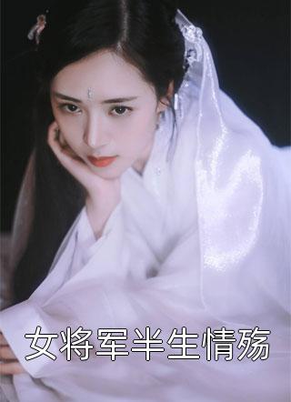 女将军半生情殇小说