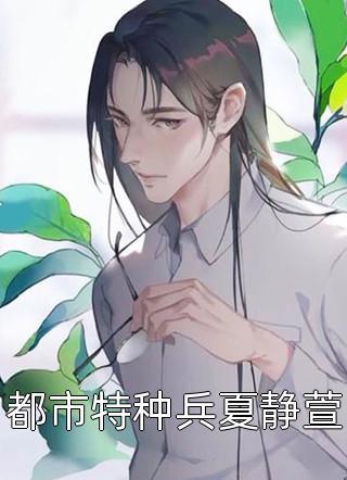 都市特种兵夏静萱小说