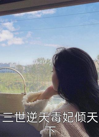 三世逆天毒妃倾天下小说