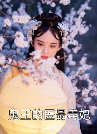 鬼王的医品毒妃小说