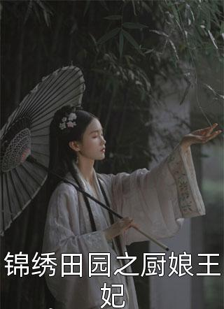 锦绣田园之厨娘王妃小说