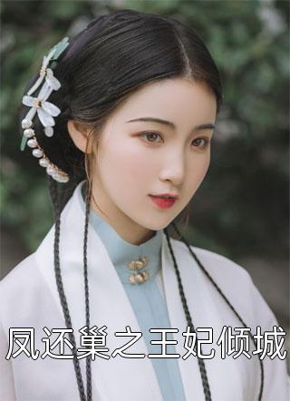 凤还巢之王妃倾城小说