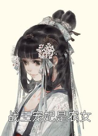 战王宠妃是农女小说