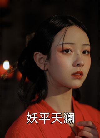 妖平天澜小说