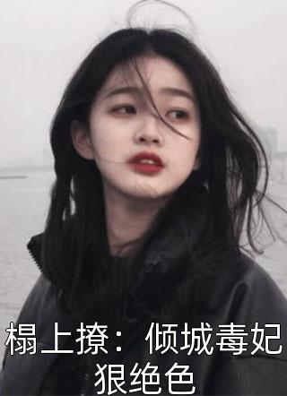 榻上撩:倾城毒妃狠绝色小说