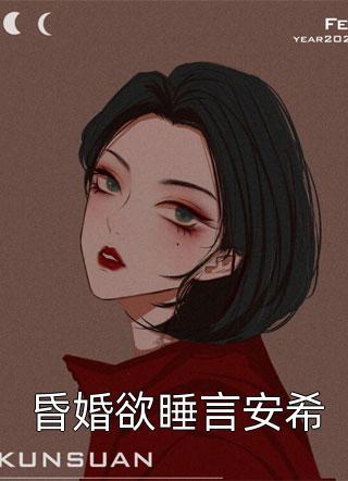 昏婚欲睡言安希小说